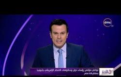 الأخبار - تواصل مؤتمر رؤساء دول وحكومات الاتحاد الغفريقي بإثيوبيا بمشاركة مصر