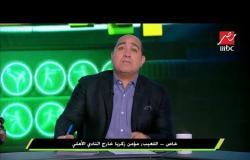#اللعيب | تعيين هيثم عرابي مديراً للتعاقدات في الأهلي بدلاً من فضل