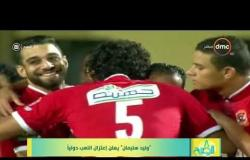 8 الصبح - وليد سليمان .. يعلن إعتزال اللعب دولياً