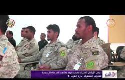 """الأخبار - رئيس الأركان الفريق محمد فريد يشهد المرحلة الرئيسية للتدريب المشترك """" درع العرب - 1 """""""