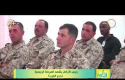"""8 الصبح - رئيس الأركان يشهد المرحلة الرئيسية لـ """" درع العرب 1 """""""