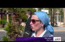 الأخبار - تصريحات وزيرة البيئة د. ياسمين فؤاد بشأن مؤتمر التنوع البيولوجي بشرم الشيخ