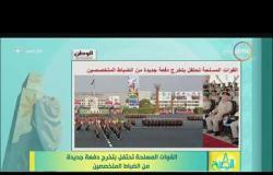 8 الصبح - القوات المسلحة تحتفل بتخرج دفعة جديدة من الضباط المتخصصين
