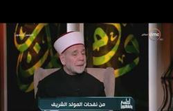 لعلهم يفقهون - لو عاوز تشوف النبي في المنام.. اسمع نصيحة مفتي دمشق