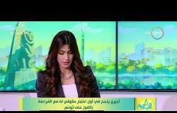 8 الصبح - رأي ( كابتن/ إسلام شكري ) في تشكيل المنتخب الوطني أمس أمام تونس في تصفيات أمم إفريقيا 2019