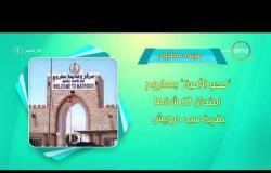 8 الصبح - أحسن ناس | أهم ما حدث في محافظات مصر بتاريخ 17 - 11 - 2018