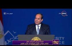 مساء dmc - | الرئيس السيسي يفتتح مؤتمر التنوع البيولوجي في شرم الشيخ بمشاركة 196 دولة |