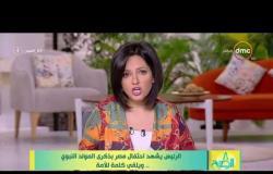 8 الصبح - الرئيس السيسي يشهد احتفال مصر بذكرى المولد النبوي .. ويلقي كلمة للأمة