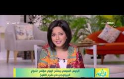 8 الصبح - الرئيس السيسي يفتتح اليوم مؤتمر التنوع البيولوجي في شرم الشيخ