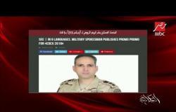 عمرو أديب : معرض ايديكس نقلة عظيمة لمصر برعاية القوات المسلحة