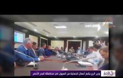 الأخبار - وزير الري يتابع أعمال الحماية من السيول في محافظة البحر الأحمر