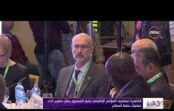 الأخبار - القاهرة تستضيف المؤتمر الإقليمي رفيع المستوى بشأن تطوير أداء عمليات حفظ السلام