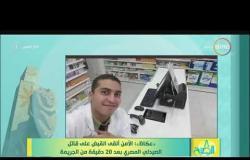 8 الصبح - عكاظ : الأمن ألقي القبض على قاتل الصيدلي المصري بعد 20 دقيقة من الجريمة
