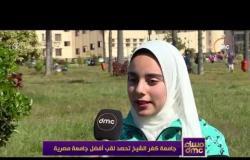 مساء dmc - | جامعة كفر الشيخ تحصد لقب أفضل جامعة مصرية |