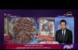 اليوم - رئيس جهاز حماية المستهلك : نحذر من شراء حلوى المولد من أماكن مجهولة المصدر