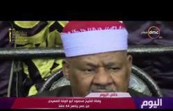 اليوم - وفاة الشيخ محمود أبو الوفا الصعيدي عن عمر يناهز 64 عاماً