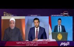 """اليوم - حوار خاص مع د/ جابر طايع """" المتحدث باسم وزارة الأوقاف """""""