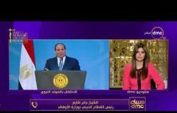مساء dmc - تعليق رئيس القطاع الديني بوزارة الأوقاف على كلمة الرئيس السيسي بالمولد النبوي الشريف