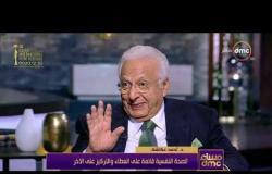 مساء dmc - د. أحمد عكاشة : لا يوجد إرهابي في العالم يستطيع تذوق الجمال