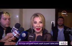 الأخبار -  اختتام فعاليات المهرجان القومي للسينما المصرية في دورته الـ 22