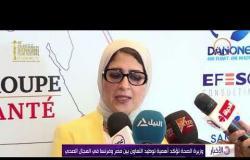 الأخبار -  افتتاح منتدى الصحة المصري الفرنسي بحضور وزيرة الصحة و السفير الفرنسي بالقاهرة