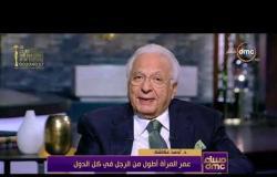 """مساء dmc - د. أحمد عكاشة : """"الست ربنا خلقها أقوى من الراجل .. وعمرها أطول في كل الدول """""""
