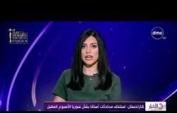 الأخبار -  كازاخستان : استئناف محادثات أستانا بشأن سوريا الأسبوع المقبل