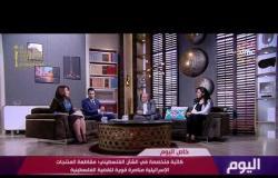 اليوم - د. هدى رؤوف : مقاطعة المنتجات الإسرائيلية مناصرة قوية للقضية الفلسطينية