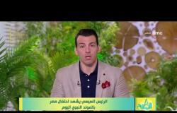 8 الصبح - الرئيس السيسي يشهد احتفال مصر بالمولد النبوي اليوم