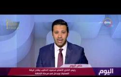 اليوم - رئيس النادي الأهلي محمود الخطيب يغادر غرفة العمليات ويدخل في مرحلة الإفاقة