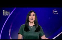الأخبار - موجز لأهم وآخر الأخبار مع دينا عصمت - الإثنين - 19 - 11 - 2018