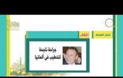 8 الصبح - أهم وآخر أخبار الصحف المصرية اليوم بتاريخ 20 - 11 - 2018