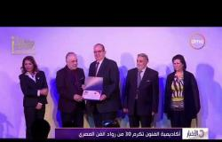 الأخبار - أكاديمية الفنون تكرم 30 من رواد الفن المصري