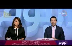 اليوم - وكيل وزارة الصحة بكفر الشيخ : غلق المستشفى المتسبب في وفاة مريضة بسبب جرعة التخدير
