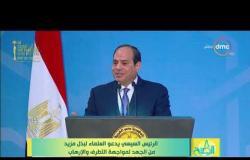 8 الصبح - رسائل السيسي في احتفالية ذكرى المولد النبوي