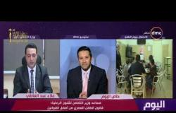 اليوم - مساعد وزير التضامن لشئون الرعاية : قانون الطفل المصري من أفضل القوانين
