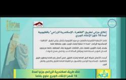 8 الصبح - غلق طريق اسكندرية الزراعي جزئيا لمدة 18 شهرا لإنشاء كوبري علوي بقلما