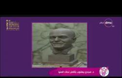 """السفيرة عزيزة - هاني جمال : كان شغف ليا أنحت تمثال """" للدكتور/ مجدي يعقوب """" لأنه شخص يستحق التقدير"""