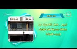 8 الصبح - أحسن ناس | أهم ما حدث في محافظات مصر بتاريخ 21 - 11 - 2018