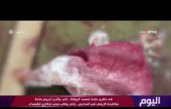 اليوم - في ذكرى حادث مسجد الروضة .. نائب يقترح تدريس مادة مكافحة الإرهاب في المدارس