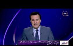 الأخبار - وزارة الإسكان : 120 وحدة جاهزة للتسليم بشمروع دار مصر للإسكان المتوسط في العبور