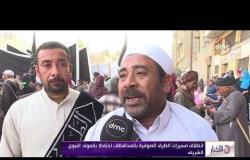 الأخبار - انطلاق مسيرات الطرق الصوفية بالمحافظات احتفالاً بالمولد النبوي الشريف