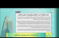 8 الصبح - مصر تشارك في ( إصلاح وتوسيع ) مجلس الأمن