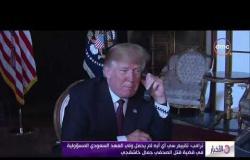 الأخبار - ترامب: تقييم سي آي أيه لم يحمل ولي العهد السعودي المسؤولية في قضية قتل الصحفي جمال خاشقجي