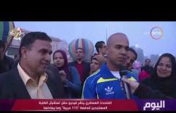 """اليوم - المتحدث العسكري ينشر فيديو حفل استقبال الطلبة المستجدين للدفعة """"115 حربية"""" وما يعادلها"""
