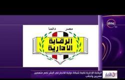 الأخبار - الرقابة الإدارية تضبط شبكة دولية للاتجار في البشر تضم متهمين مصريين وأجانب