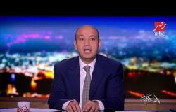 البطاطس بقت بـ 5 جنيه: عمرو أديب يعلق على انخفاض أسعار الخضروات