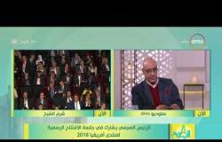 8 الصبح - الخبير الاقتصادي/ إيهاب سمره - كيف تدخل مصر تتنافس مع الصين وألمانيا على الموارد الإفريقية