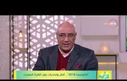 8 الصبح - الخبير الاقتصادي/ إيهاب سمره - يتحدث عن مدى أهمية منتدى إفريقيا 2018