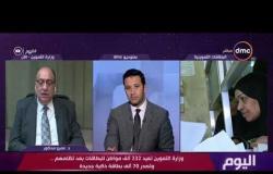 اليوم - مستشار وزير التموين : 178 ألف طلب تظلم يتضمن 232 ألف مواطن عادوا لصرف مستحقتهم